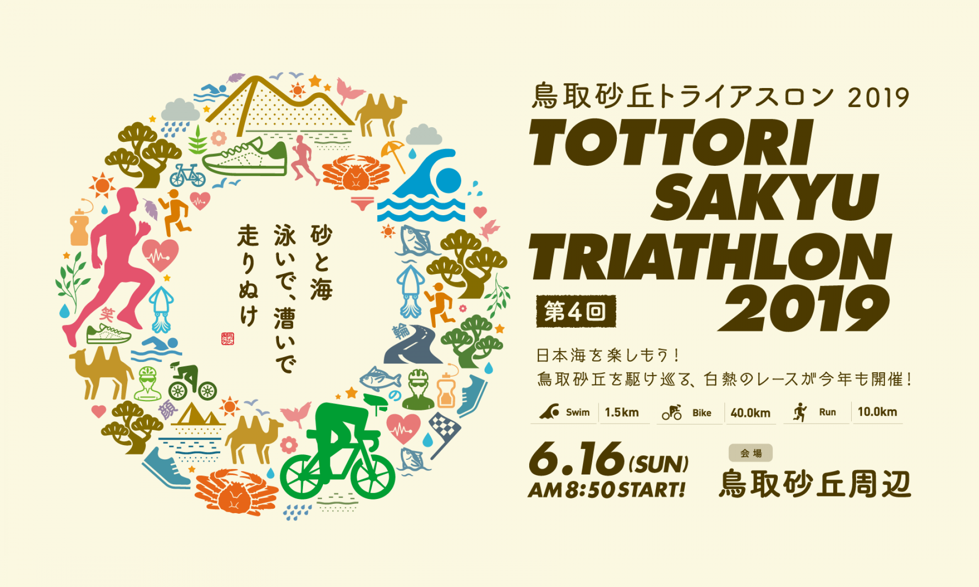 The 4th Tottori Sand Dunes Triathlon Competition 2019